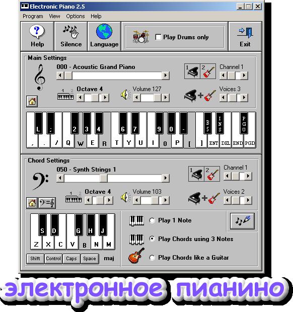 Скачать приложение пианино на комп
