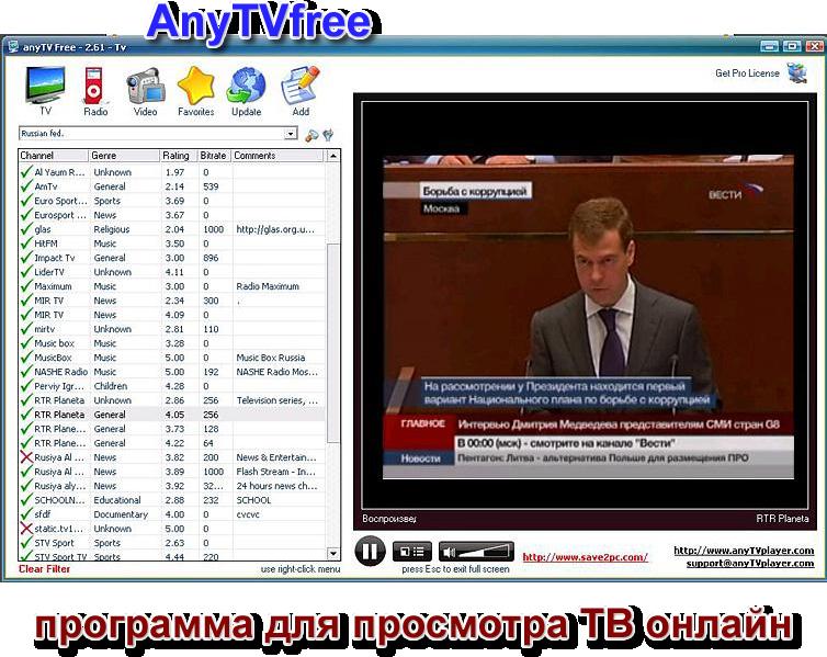 Скачать программу для просмотра видео через интернет