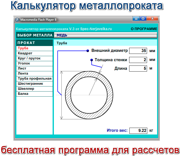 калькулятор металла программа - фото 7