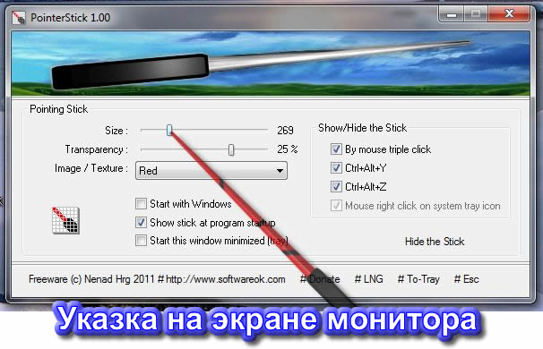 Скриншоты программы PointerStick 2.61.