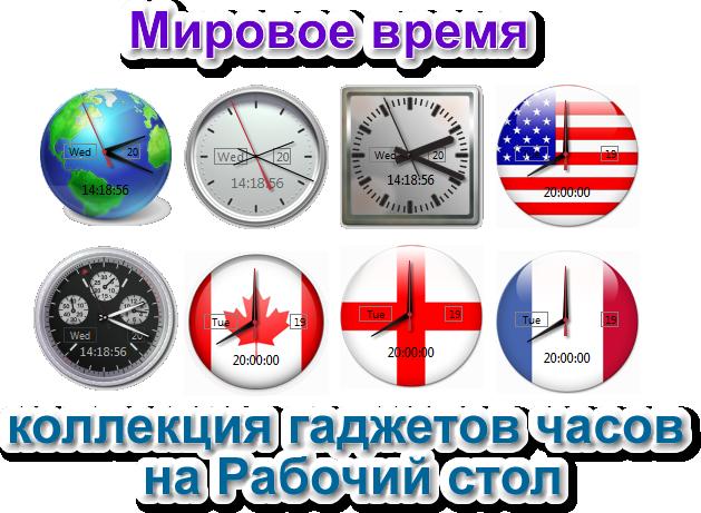 Скачать часы с мировым временем на рабочий стол