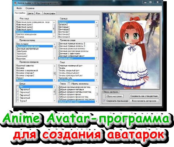 аватар бесплатно аниме: