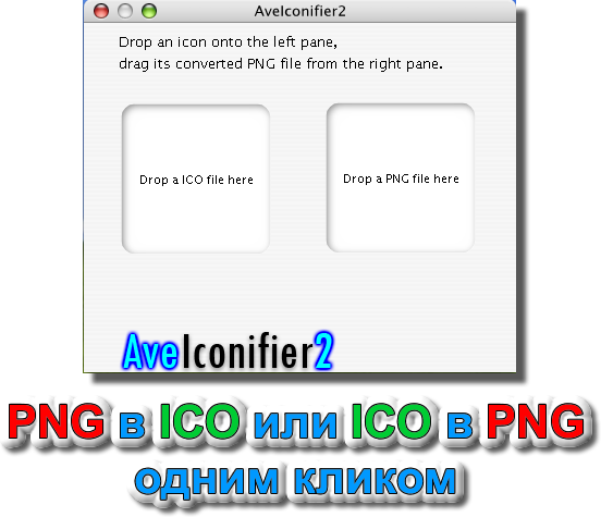 ico скачать программу: