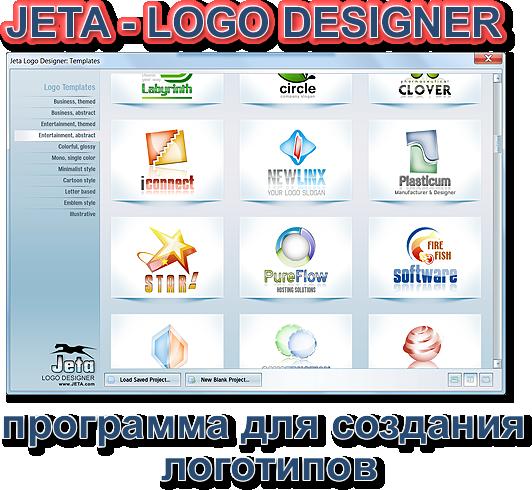 JETA Logo Designer - программа для создания ...: freedigest.net/grafika/266-programma-dlya-sozdaniya-logotipov...
