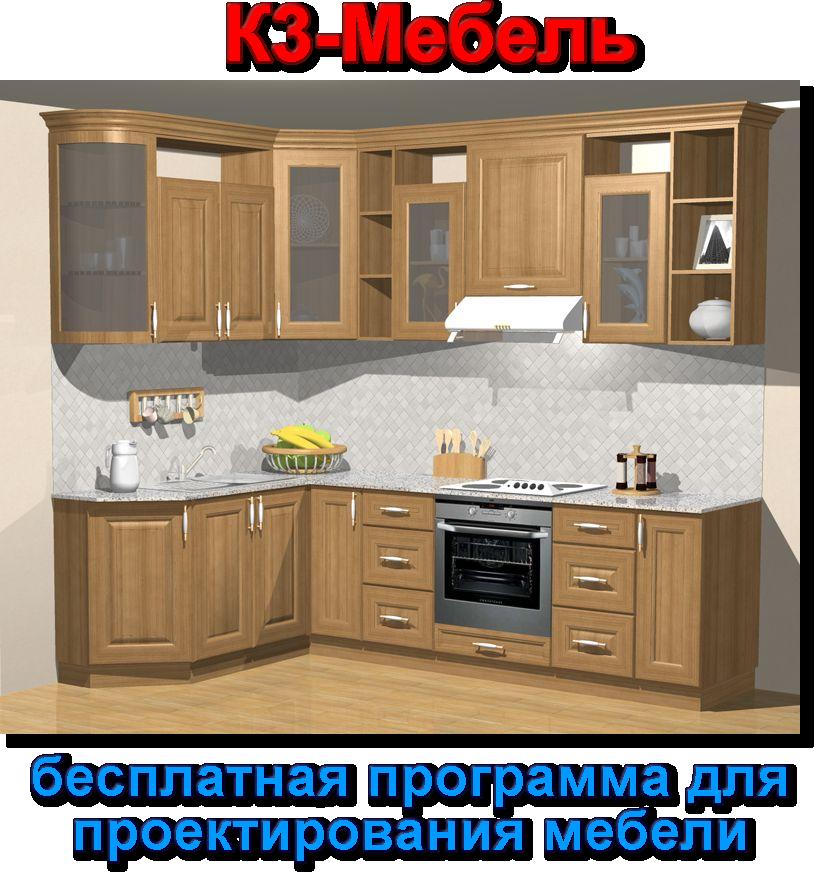 проектирование мебели программа скачать бесплатно для Windows 7 - фото 9