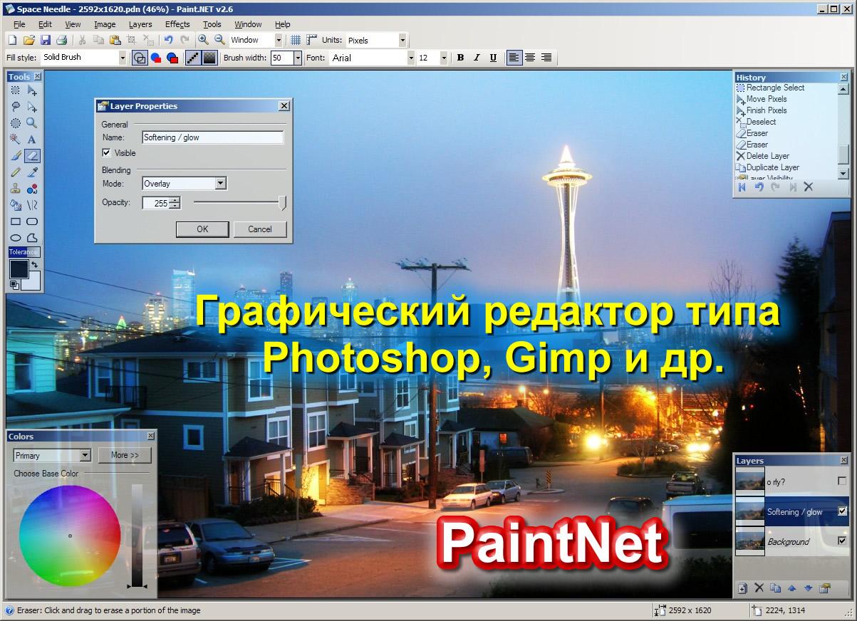 бесплатный редактор изображений: