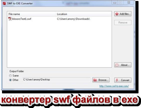 Бесплатный конвертер SWF файлов в EXE формат. Скачать утилиту Free