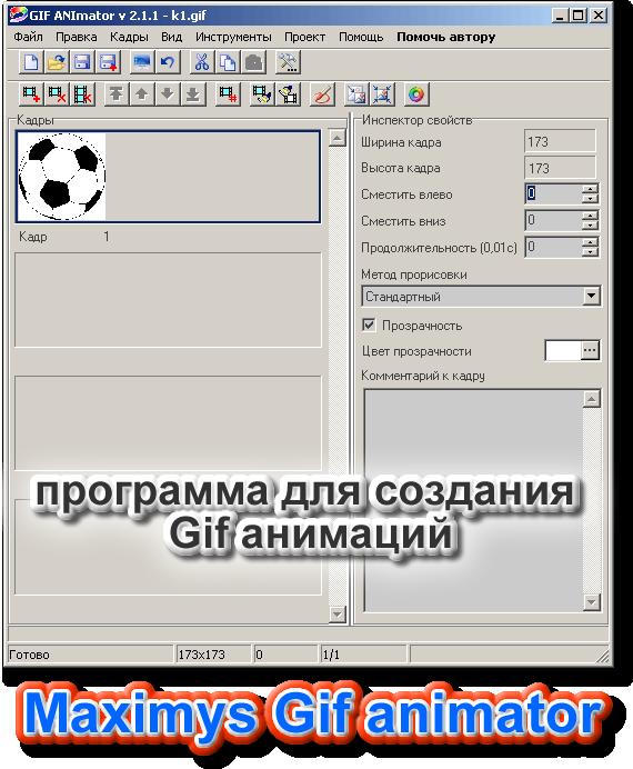 программа аниматор - фото 11