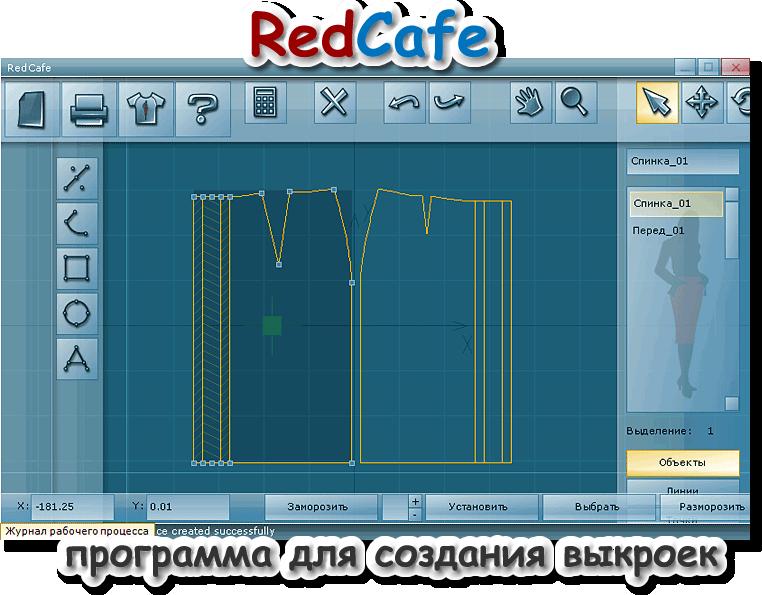 Программа для построения выкроек redcafe скачать бесплатно
