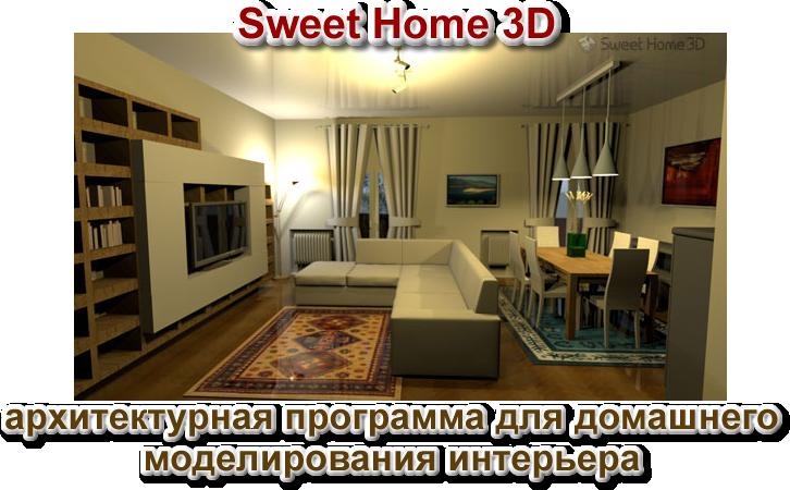 Программа для моделирования интерьера на русском языке