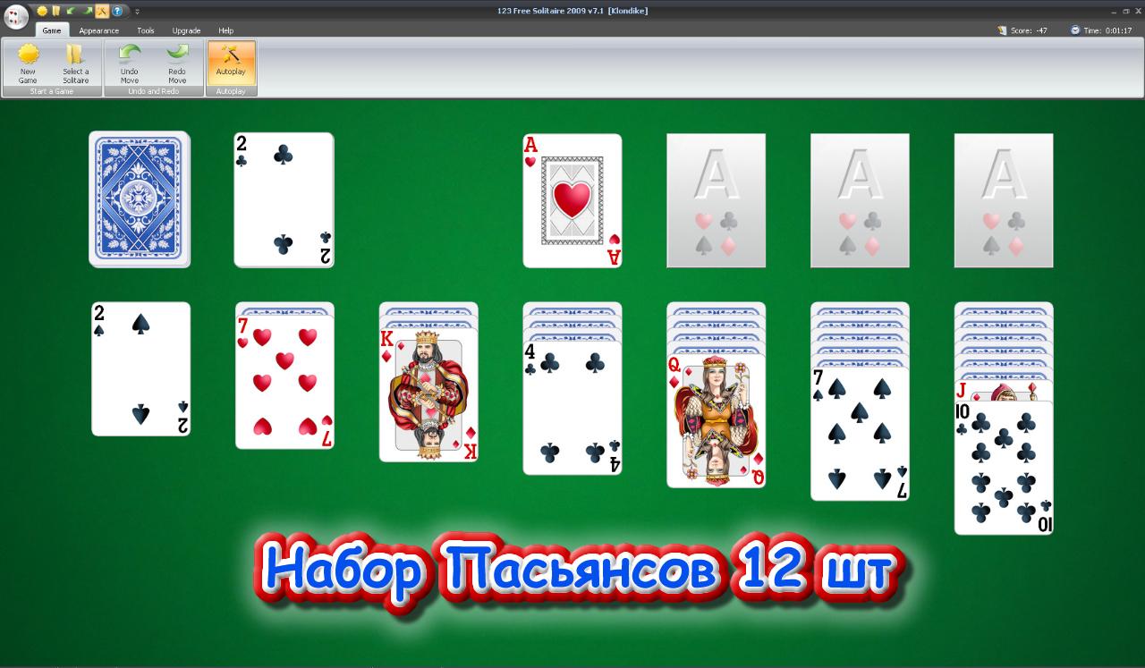 Карточные игры скачать бесплатно на компьютер пасьянсы