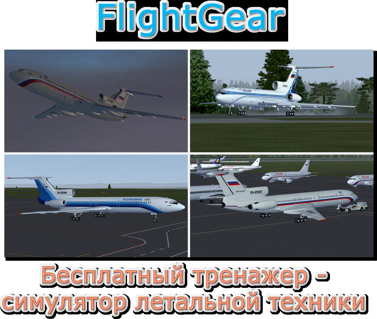 Симулятор Полета На Параплане Играть Онлайн