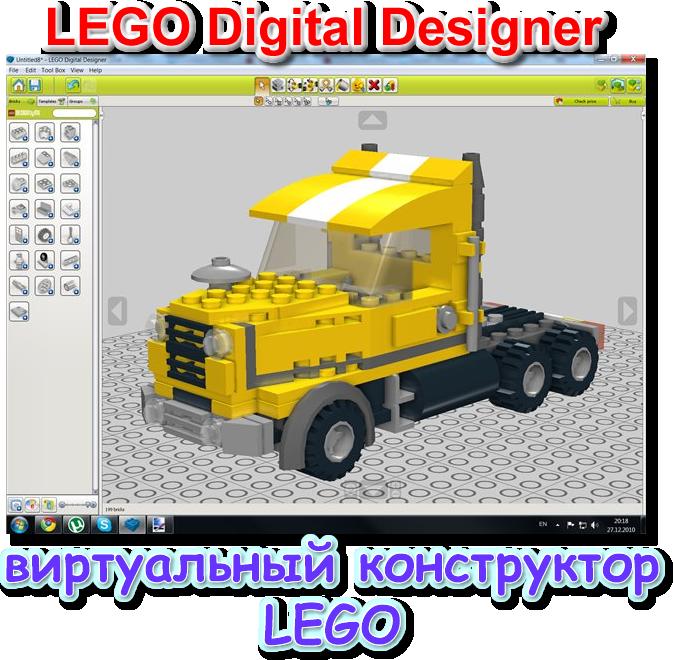 lego digital designer freedigest. Black Bedroom Furniture Sets. Home Design Ideas