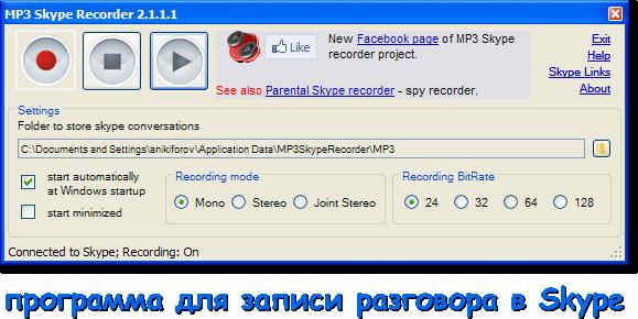 программа для записи звука в скайпе