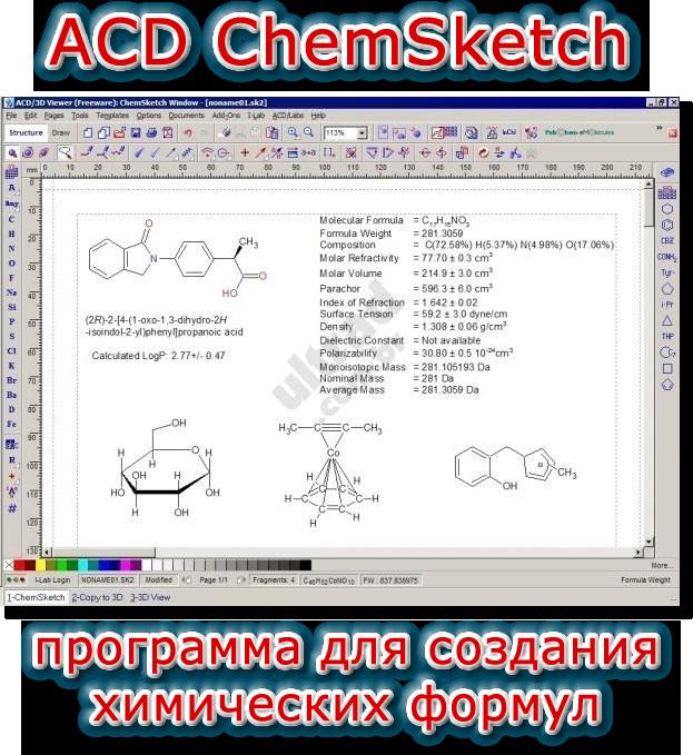 Программа для составления химических формул скачать бесплатно