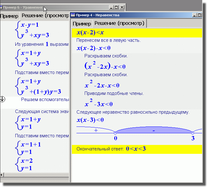 Скачать программу для решений задач по алгебре