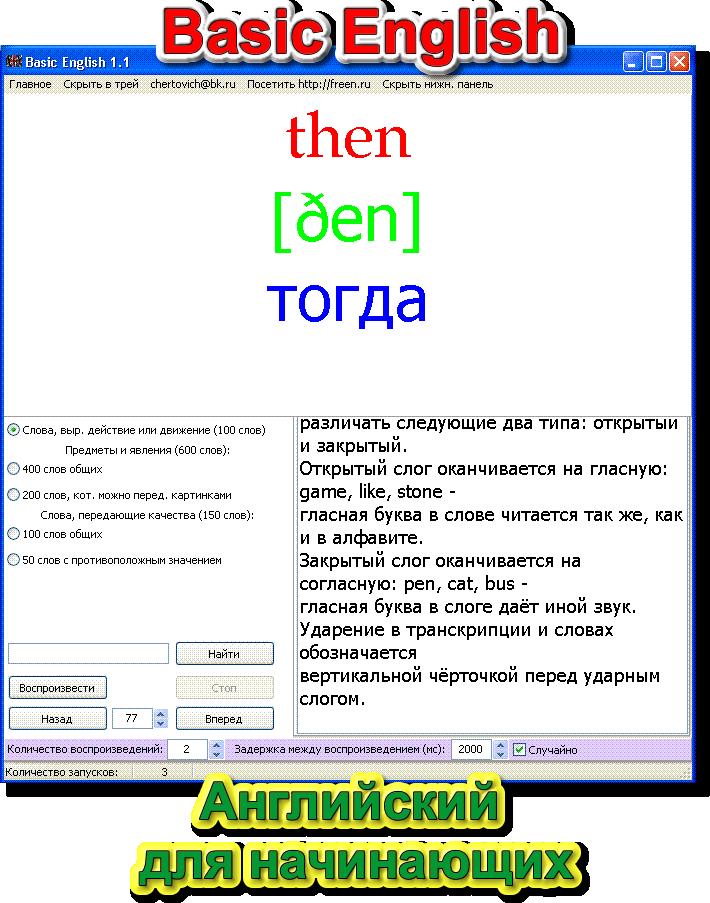 Скачать бесплатно программу по изучению английского разговорного
