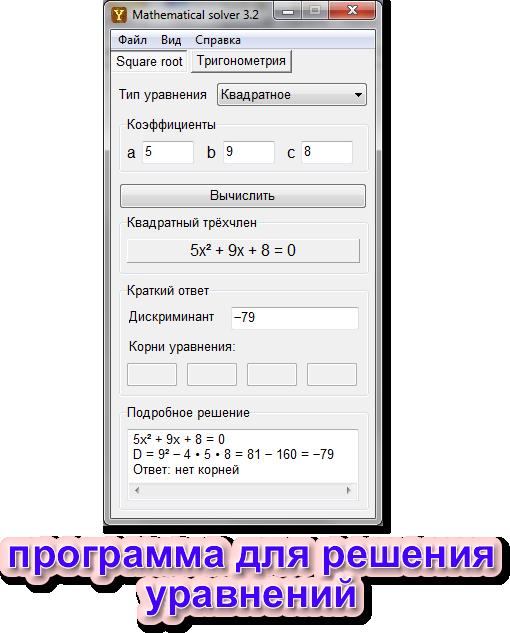 Скачать программу решения уравнений