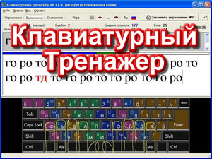 Тренажер на клавиатуре онлайн играть