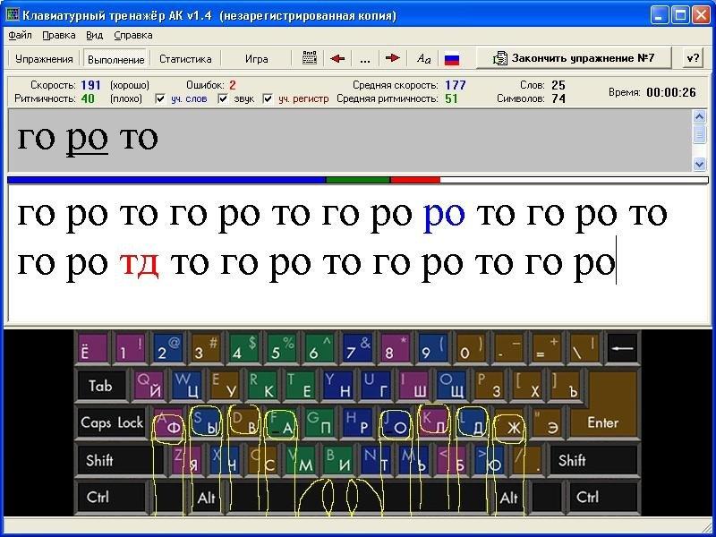 программа быстрого печатания на клавиатуре бесплатно - фото 11