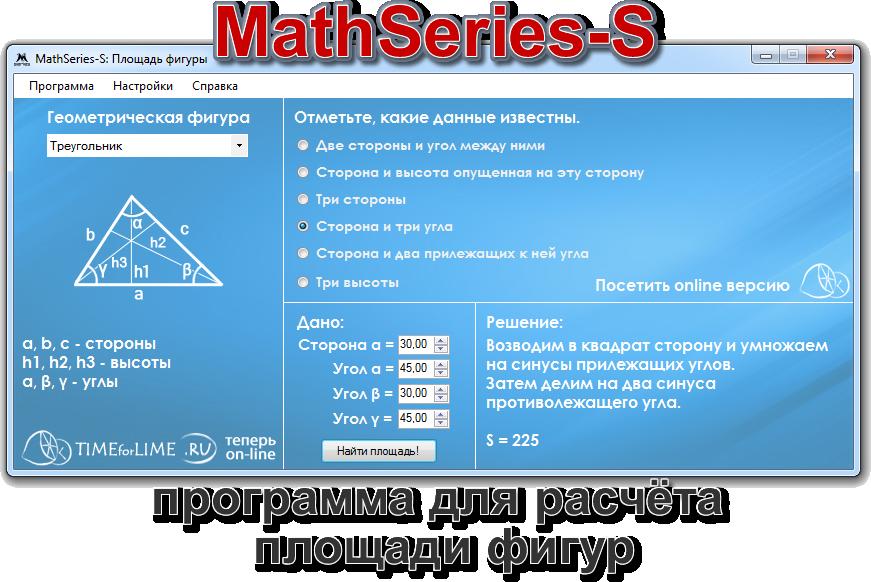 Скачать программу геометрия