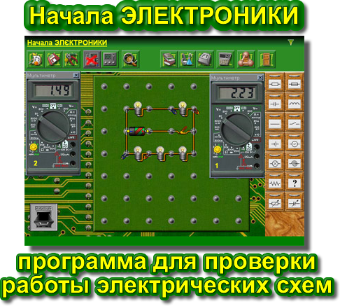 эмулятор электрических схем онлайн - фото 10