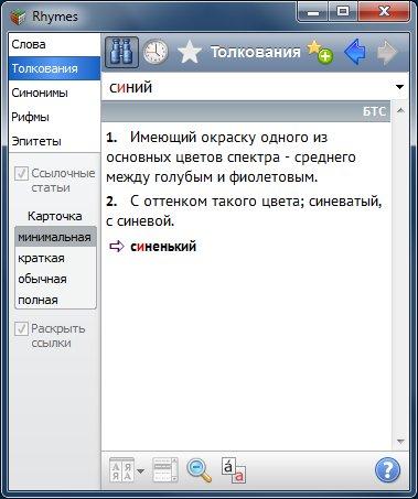 Програмку для сотворения шаржей на российском языке