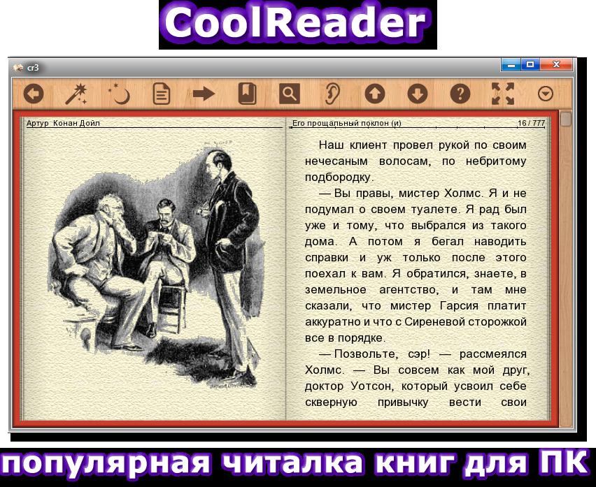 Программу для чтения любых электронных книг