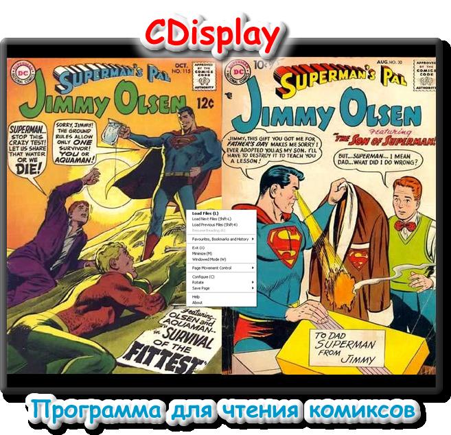 скачать программу для чтения комиксов - фото 2