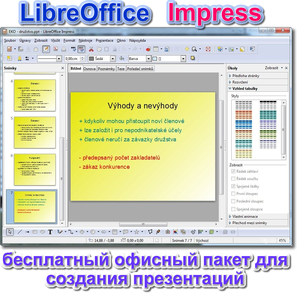 Libre Office Base скачать