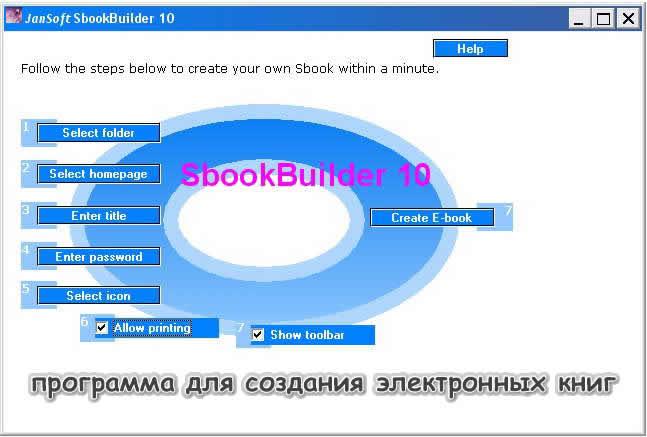 Электронную программу для скачивания книг