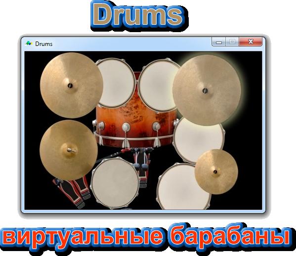 виртуальные барабаны скачать бесплатно - фото 8