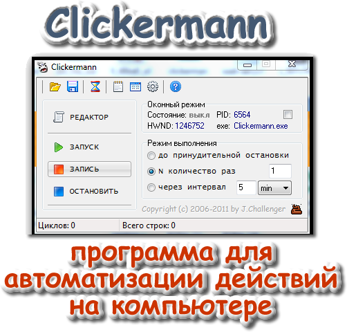 CLICKERMANN СКАЧАТЬ БЕСПЛАТНО