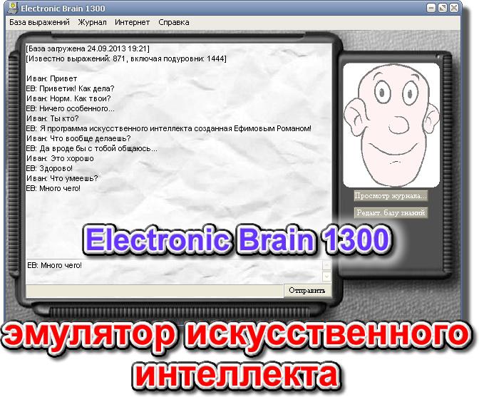 Программу Искуственного Интелекта