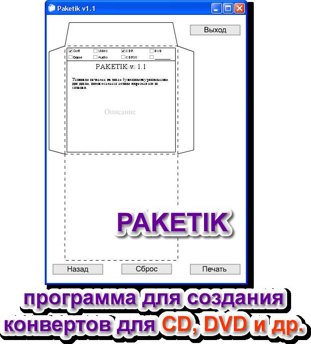 конверта для дисков (CD,