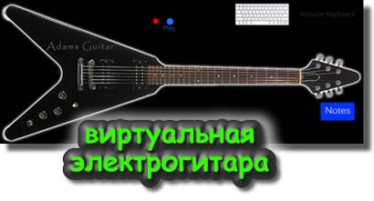 симулятор гитары на пк скачать - фото 7