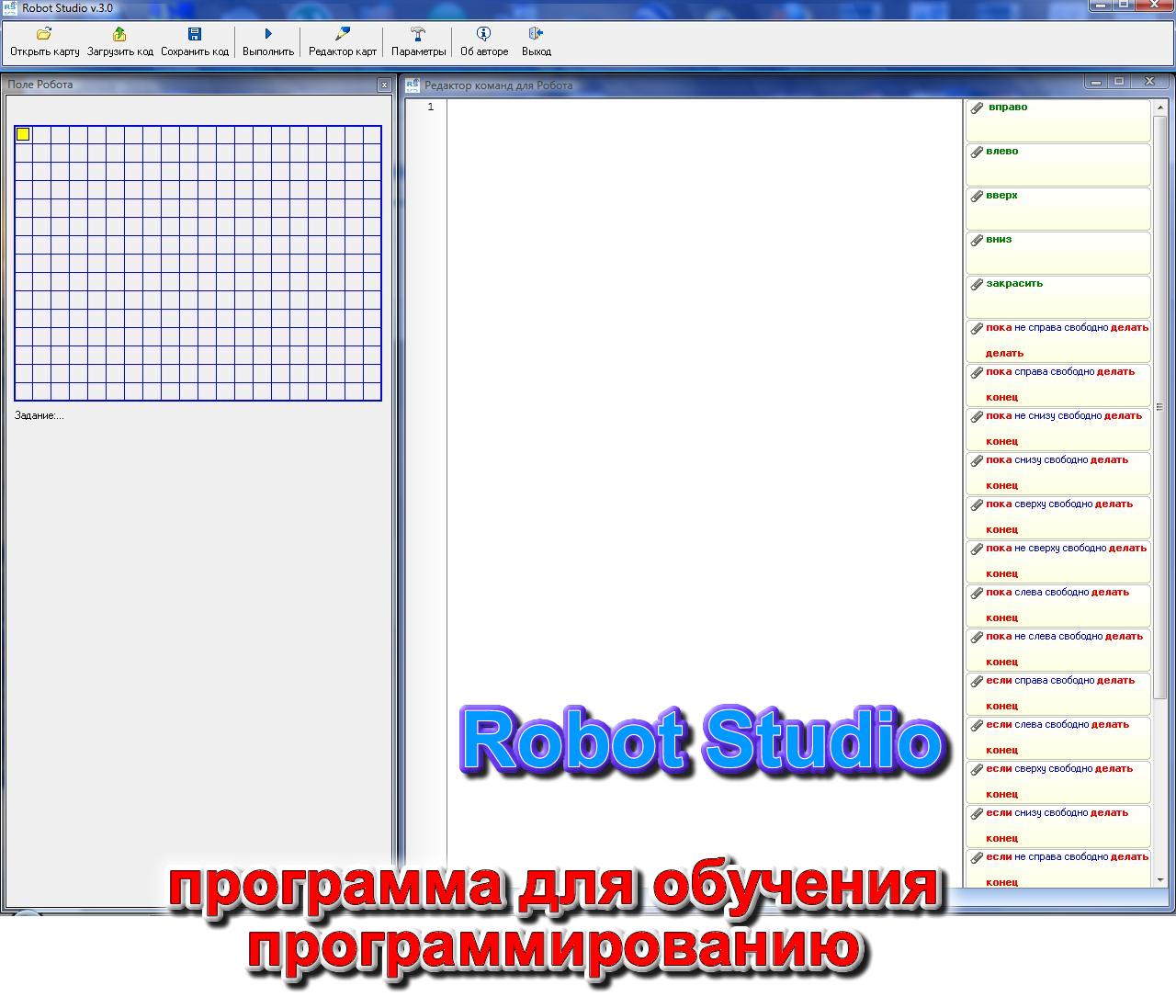 Программы для программирования роботов скачать