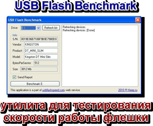 Скорость Usb Flash - фото 11