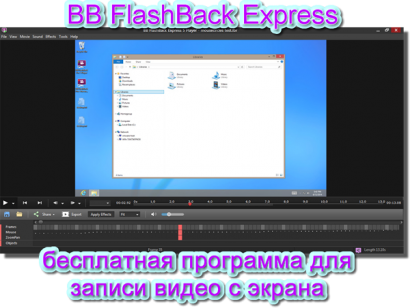 Бесплатное приложение для записи видео и изображений с экрана монитора - BB FlashBack Express