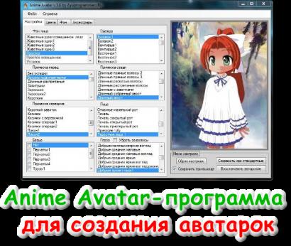 создать аниме аватар: