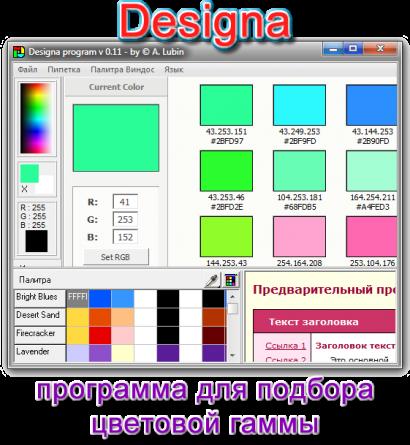Скачать программу подбор цвета