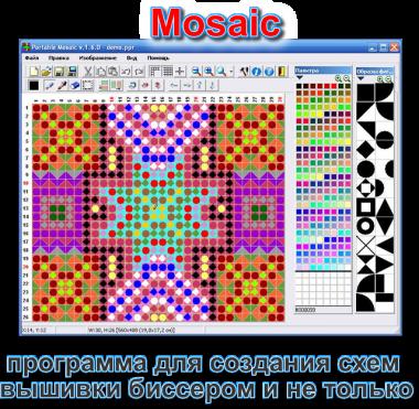 Мозаика Portable - программа