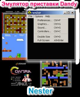 Эмулятор 64 игр Консольные игры Другие консоли / Скачать бесплатно