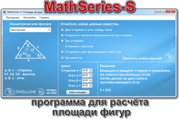 MathSeries-S - Программа для расчета площади геометрических фигур
