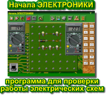 скачать программу для создания электрических схем