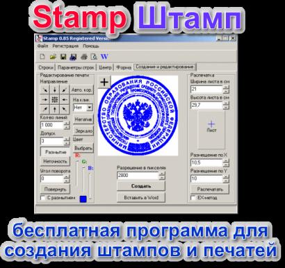 создание штампов онлайн - фото 11