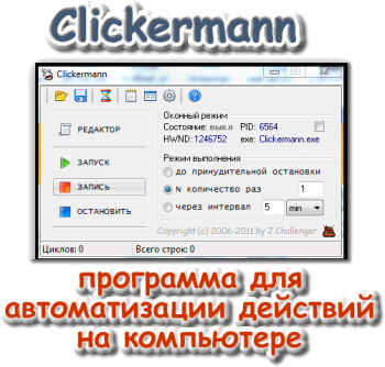 Clickermann - автоматизатор действий