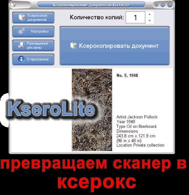 Программа Сканирования Для Сканера Xerox