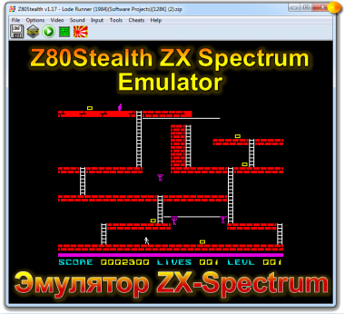 Эмулятор Z80Stealth ZX Spectrum Emulator