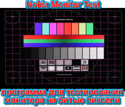 Программа - утилита для тестирования монитора на битые пиксели Nokia Monitor Test